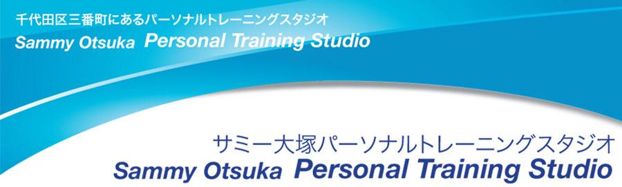 サミー大塚パーソナルトレーニングスタジオ