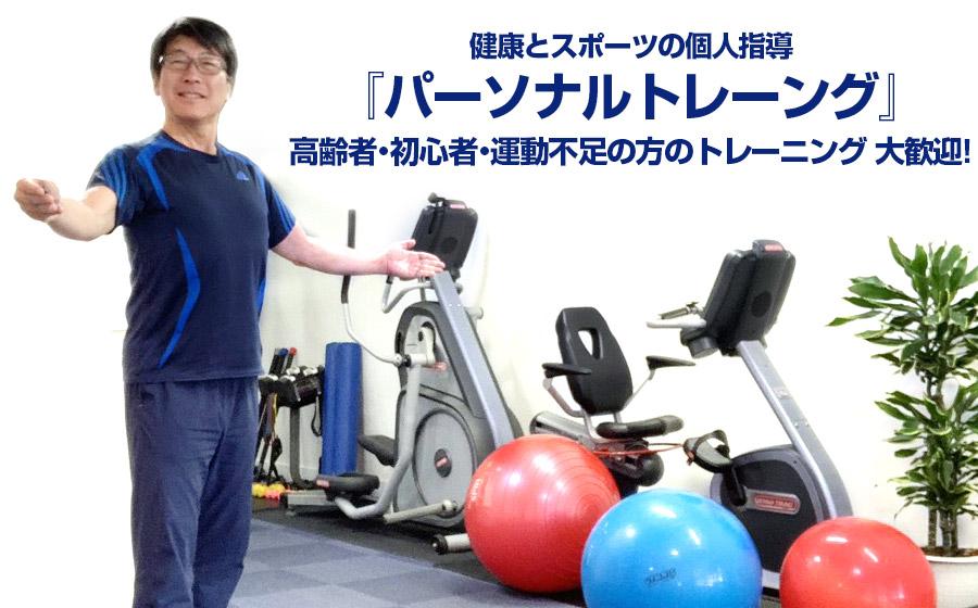 健康とスポーツの個人指導『パーソナルトレーング』高齢者・初心者・運動不足の方のトレーニング 大歓迎!